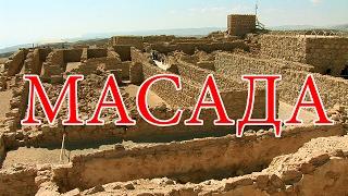 МАСАДА ✡ Крепость Героев