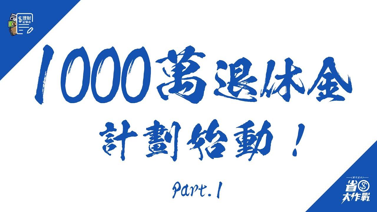 寶可孟的「1000萬退休金」計劃始動!-Part.1 - YouTube