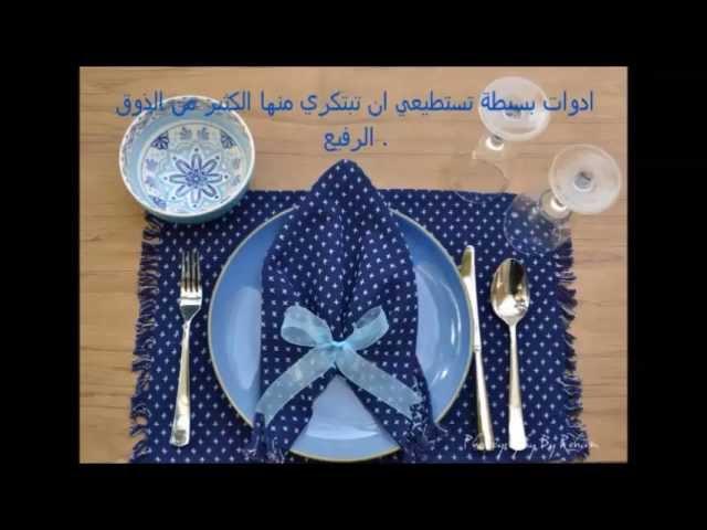 فن تزيين المائدة - 5 مطبخ منال العالم رمضان 2013