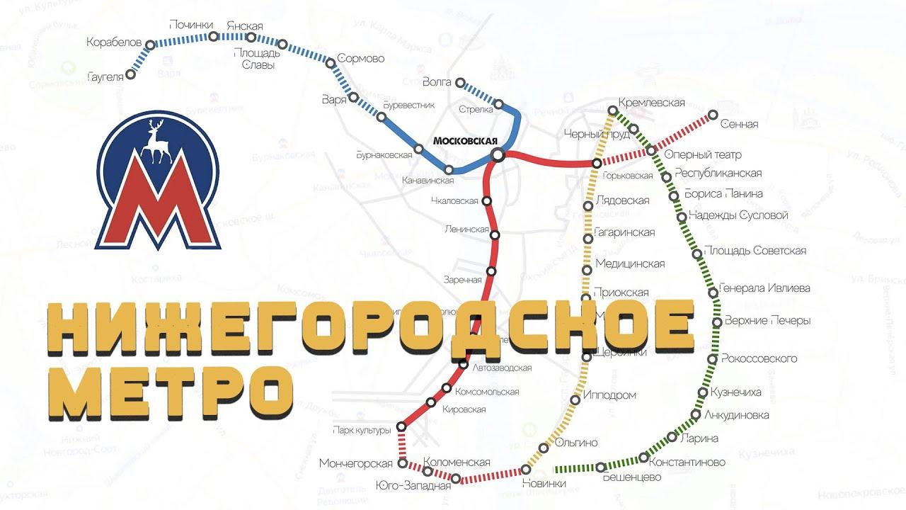 Магазины Метро В Нижнем Новгороде Адреса