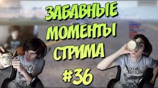 ЗАБАВНЫЕ МОМЕНТЫ СТРИМА #36 - ВСТУПИЛ В ПОЛИСИЮ
