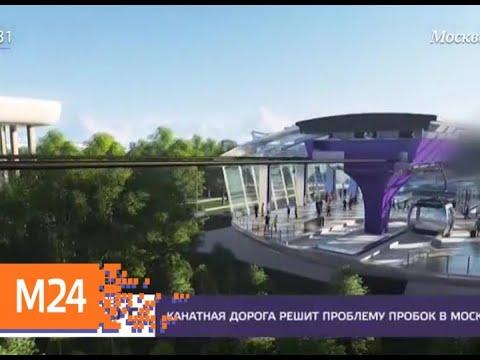 В Москве появится новый вид общественного транспорта - Москва 24