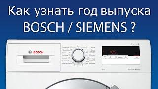 Qanday FD soni uchun mashinalar Bosch/Siemense kir yuvish ishlab chiqarish sana bilish
