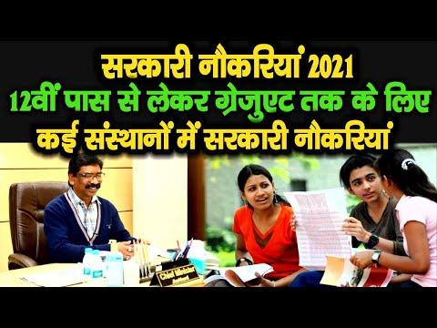 Sarkari Naukri 2021: 12वीं पास से लेकर ग्रेजुएट तक के लिए निकली हैं कई संस्थानों में सरकारी नौकरियां