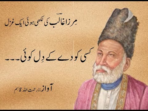 Mirza Ghalib ghazal - Kisi ko dy ky dil koi (With Lyrics) Voice by Rehmatullah Qasim
