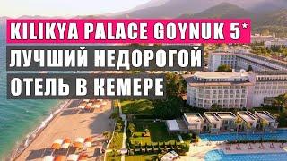 Турция 2021 Лучший недорогой отель в Кемере Kilikya Palace Goynuk 5 Отдых в Турции и советы туристам