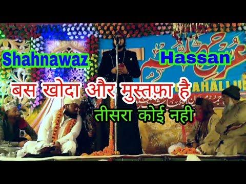 Shahnawaz Hassan मज़मा बोलने पर मजबुर हो गया Bilkul Khubsurat Kalam , aap aaqa aap maula