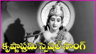 Ra Ra Krishnayya - Krishnashtami Special Devotional Song - Lord Krishna Telugu Devotional Songs