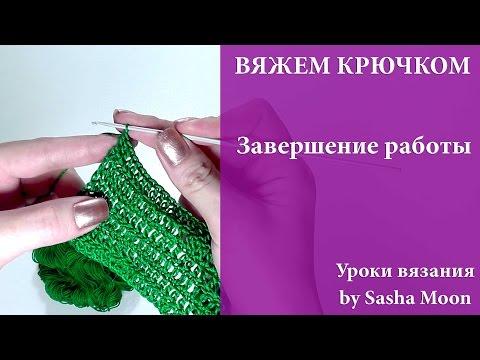 Вязание крючком как закончить изделие