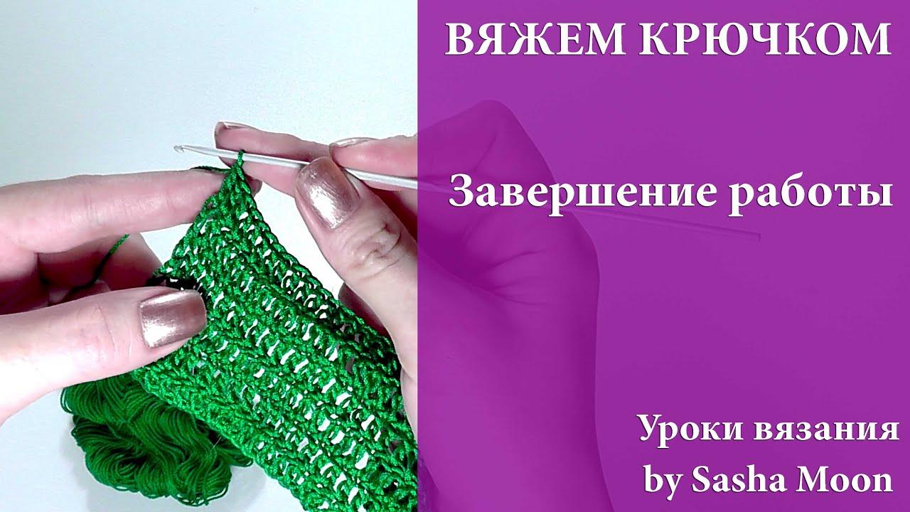как закончить вязание крючком уроки вязания крючком для начинающих