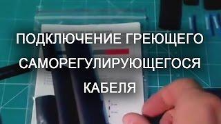 подключение греющего саморегулирующегося кабеля комплектом для заделки