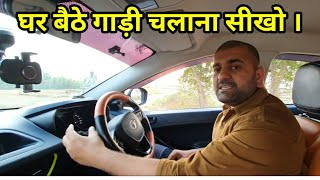 car chalani sikhiye..how to drive a car.in 17 minutes.कार चलाना सीखो।