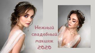Свадебный нежный макияж 2020 Свадебный образ 2020