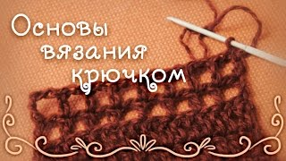 Основы вязания крючком. Урок для начинающих.