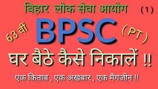 BPSC    63th bpsc    63 वीं BPSC    बिहार लोक सेवा आयोग परीक्षा