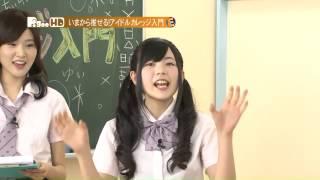 いまから推せる!アイドルカレッジ入門 #1 2012年9月30日 6:30~放送 ス...