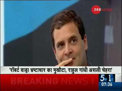 BJP slams Rahul gandhi and Priyanka Vadhra