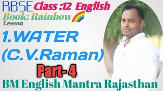 256. Water Lesson-1 Part-4 Class-12 English (RBSE Book:Rainbow🌈) BM English Mantra Rajasthan