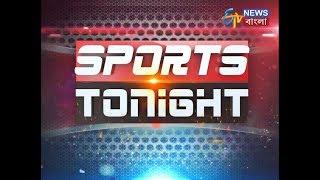 Sports tonight। 6 september, 2017। etv bangla news