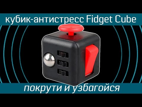 Кубик-антистресс Fidget Cube: