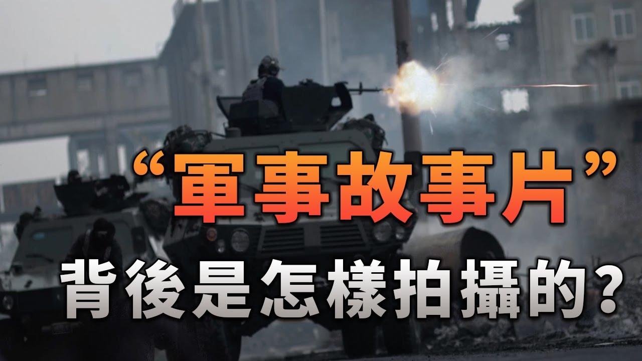 「軍事戰爭片」背後是怎麼樣拍攝的?他們的公司長什麼樣?