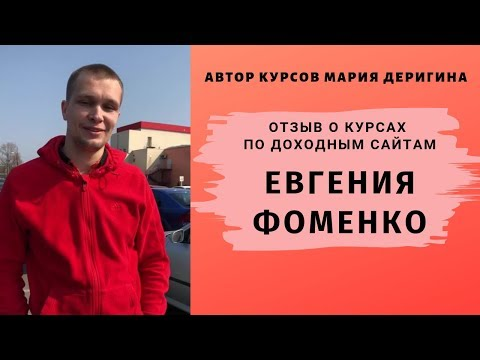Отзыв Евгения Фоменко, ученика Марии Деригиной | Доходные сайты