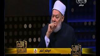 #والله_أعلم | د. علي جمعة: الخلافة الراشدة وجدت مع عدم اتساع رقعة بلاد الإسلام