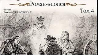 Толстой Л.Н. Война и мир. Том 4. Аудиокнига. Фрагмент