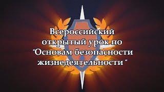 Всероссийский открытый урок по *Основам безопасности жизнедеятельности*