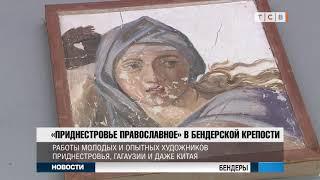 «Приднестровье православное» в Бендерской крепости