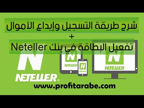 شرح طريقة التسجيل وإيداع الأموال وتفعيل البطاقة في بنك Neteller
