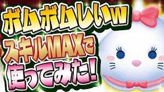 【ツムツム】ボムボムしいわwホリデーマリー スキルレベル6(スキルMAX)初見プレイ!【Seiji@きたくぶ】