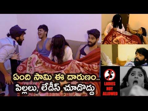 Ladies Not Allowed Movie Trailer | Latest Telugu Movies 2019