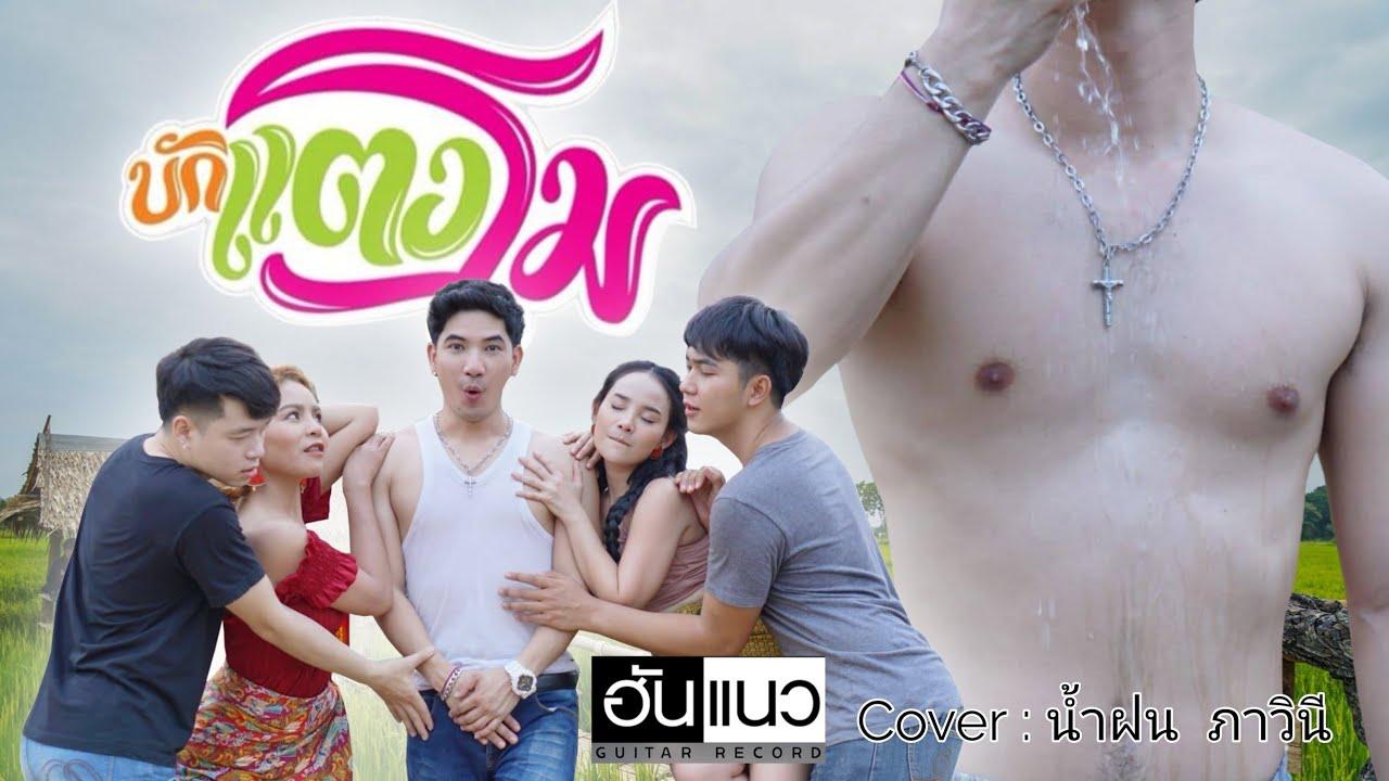 บักแตงโม - น้ำฝน ภาวินี [MV cover version]