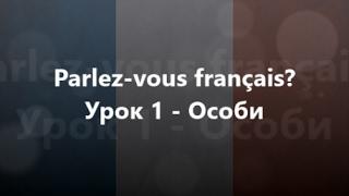 Французька мова: Урок 1 - Особи