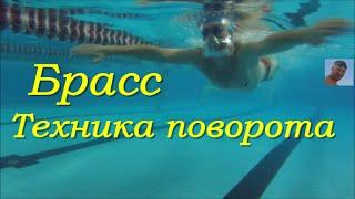 Брасс| Техника Поворота| Практика| КАК НАУЧИТЬСЯ ПРАВИЛЬНО ПЛАВАТЬ| How to learn to swim