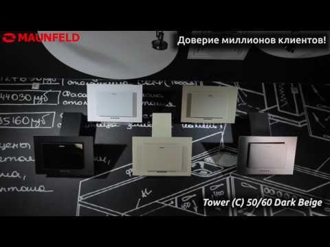 Встраиваемая кухонная вытяжка MAUNFELD Ouse Touch 60из YouTube · Длительность: 2 мин3 с