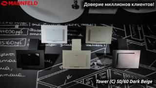 Обзор Кухонная вытяжка Maunfeld Tower C 50/60 Темно-бежевая
