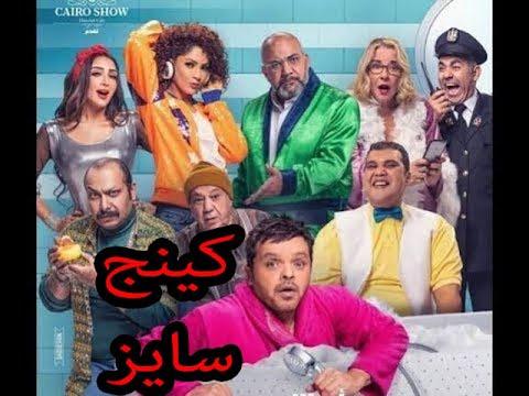 فيلم كينج سايز بطولة محمد
