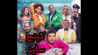 محمد هنيدي هذا الفيلم فشل