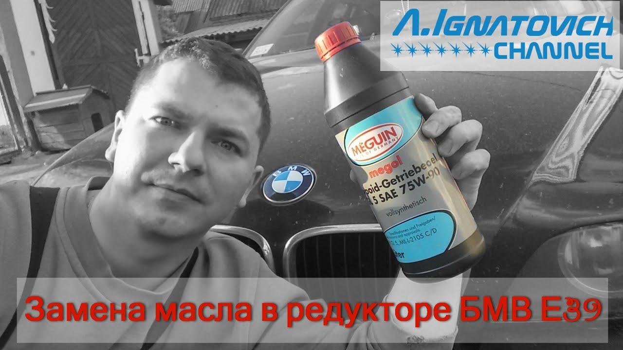 Замена температурного датчика уровня масла на BMW E39 540iA - YouTube