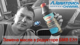 Замена масла в редукторе БМВ Е39 [Changing the oil in the gearbox BMW]