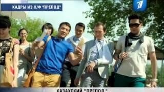ПБК: Казахский «Препод»