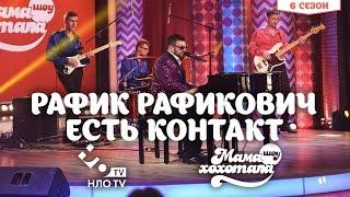 Рафик Рафикович - Есть контакт | Мамахохотала | НЛО TV