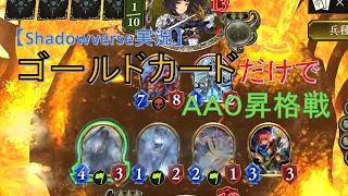 【Shadowverse実況】ゴールドカードだけでAA0昇格戦