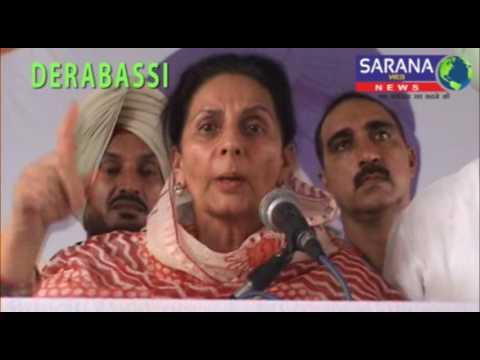 पूर्व  केन्द्रीय मंत्री परनीत कौर ने डेराबस्सी में किया कोंग्रेसियो को सम्बोधित