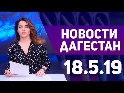 Новости Дагестана 18.5.19