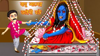 Download বাবু লালের ডাইনী বউ । Daini Bou | Bangla Cartoon । Thakurmar Jhuli | Rupkothar Golpo|BrainGamesধাঁধা