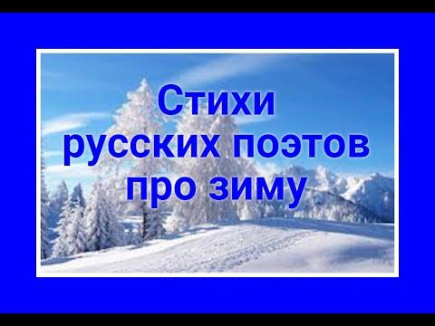 Зима. Сборник стихов русских поэтов Есенина С.А., Тютчева Ф.И. и других