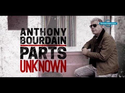 Энтони Бурден: Неизведанные края S07.E08 (61) - Cologne, Germany